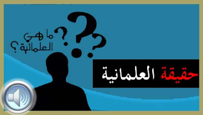 تعريف العلمانية في المصادر الغربية مشروع الح ص ن Ll للدفاع عن الإسلام والحوار مع الأديان والرد على الشبهات المثارة Ll